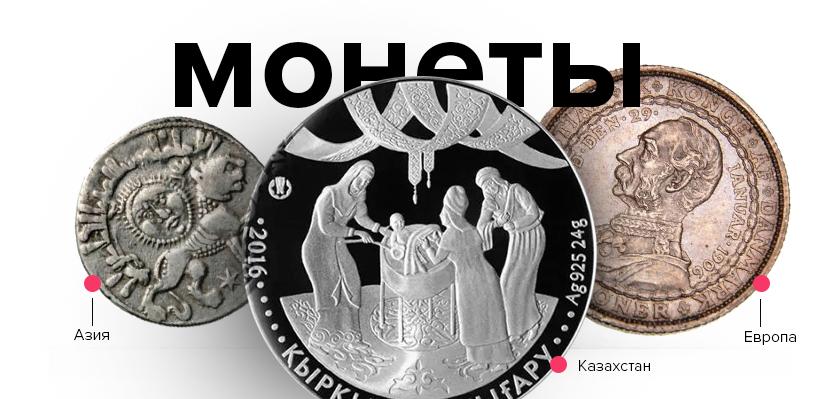Монеты Казахстана, Монеты Азии, Монеты Европы