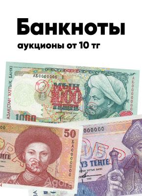 Банкноты - самый большой выбор!