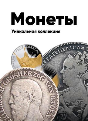 Монеты купить