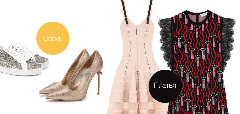 женская обувь, платье женская одежда