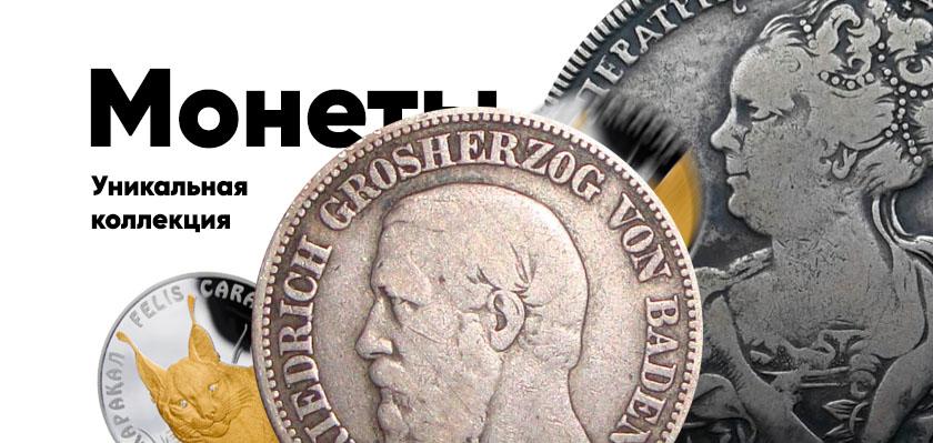 Монеты: аукционы онлайн